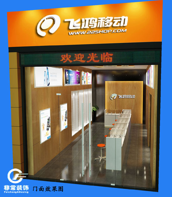 手机店装修装饰设计工程,该手机店为广州飞鸿手机连锁店,店内